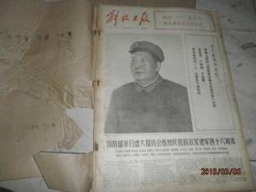 解放日报1973年第8月份  合订本