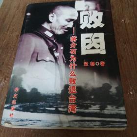 蒋介石:败因