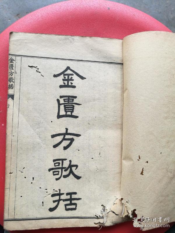 金匮方歌括六卷完整一套全。