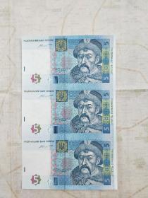 乌克兰 3联钞 5元