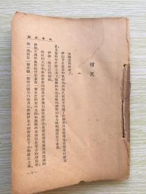 鲁迅三十年集 故事新编