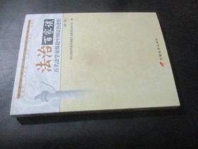 法治百家谈:百名法学家纵论中国法治进程.第一辑