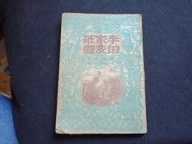 民国37年   李家庄的变迁   赵树理著  华东版 土纸本