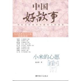 9787500854142中国好故事:小米的心愿