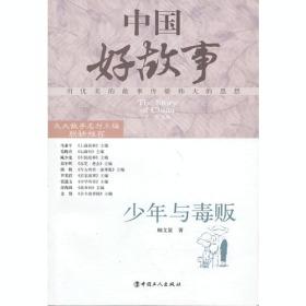 9787500853855中国好故事-少年与毒贩
