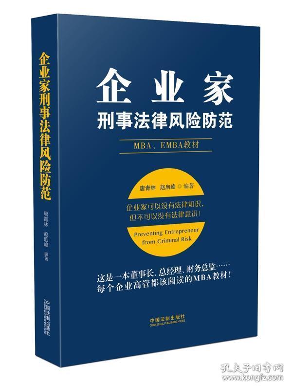 企业家刑事法律风险防范