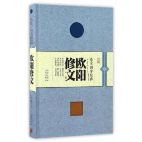 9787540342722欧阳修文-崇文国学经典