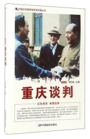 中国红色教育电影连环画--重庆谈判(单色)
