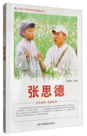 中国红色教育电影连环画--张思德(单色)
