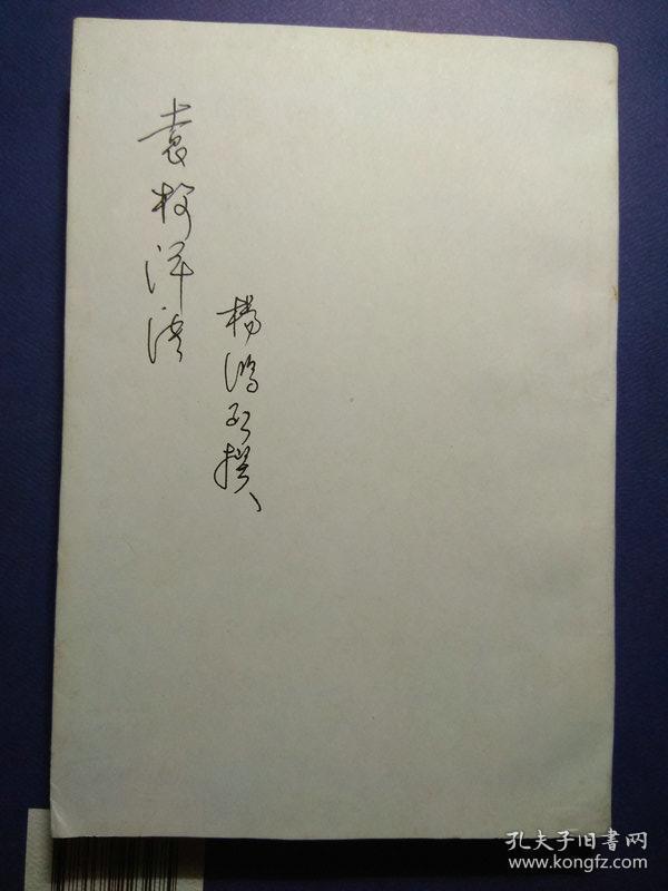 袁枚评传(民国版,有书衣)
