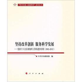 党的十六大以来组织工作的进步历程:坚持改革创新·服务科学发展(2002-2012)
