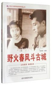 中国红色教育电影连环画--野火春风斗古城(单色)