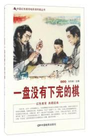 中国红色教育电影连环画--盘没有下完的棋(单色)