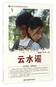 中国红色教育电影连环画--云水谣(单色)