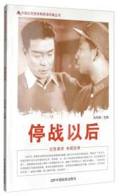 中国红色教育电影连环画-停战以后(单色)