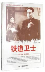 中国红色教育电影连环画--铁道卫士(单色)