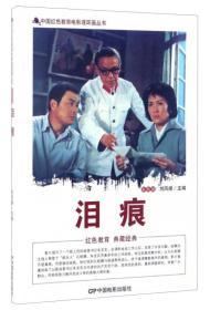 中国红色教育电影连环画--泪痕(单色)