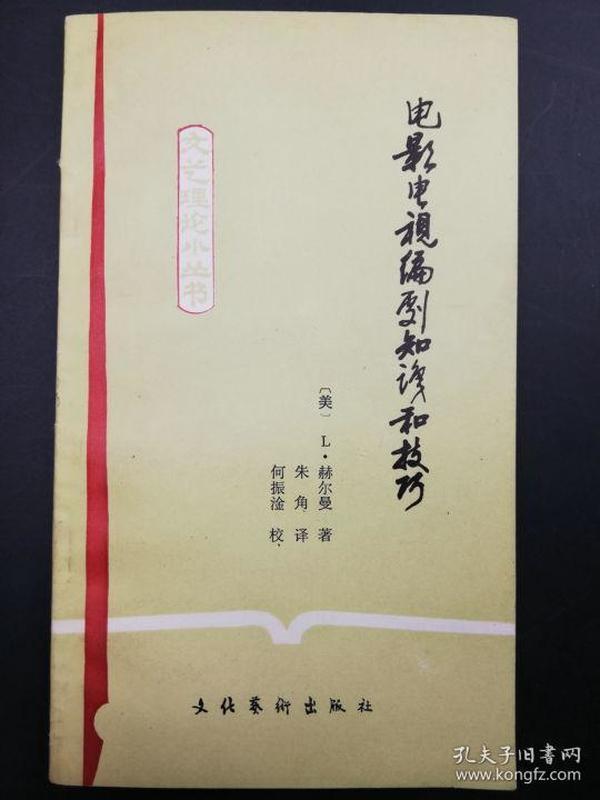 何振淦 签赠本《电影电视编剧知识和技巧》,赠杜高,(美)L·赫尔曼著,文化艺术出版社1983年12月一版一印