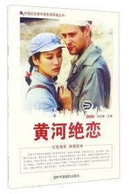 中国红色教育电影连环画--黄河绝恋(单色)