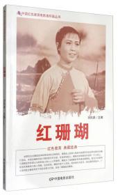 中国红色教育电影连环画--红珊瑚(单色)