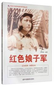 中国红色教育电影连环画-红色娘子军(单色)