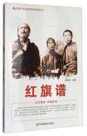中国红色教育电影连环画--红旗谱(单色)