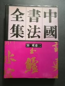 中国书法全集37、38(米芾一、米芾二,两册合售精装,1992年一版一印品好,扉页有藏书人签名,原版现货)
