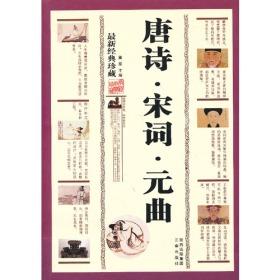 唐诗·宋词·元曲(最新经典珍藏)