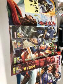 大侠传奇(1是创刊号1-6册合售)