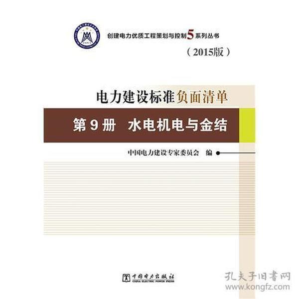 第9册 水电机电与金结-电力建设标准负面清单-(2015版)