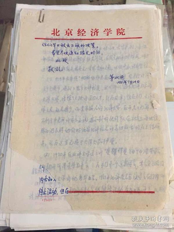 关于天津大学恢复北洋大学校名原北洋大学校友联合政协委员四次提案申请被拒绝过程包含茅以升手写一页,复印稿三页