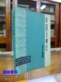 中国无神论文集