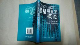 模糊语言学概论(公章版权页装反)