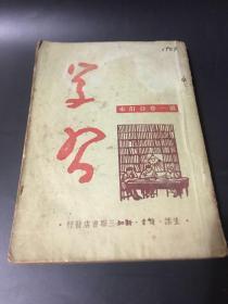 学习杂志1949年(1-6卷合订本带创刋号)