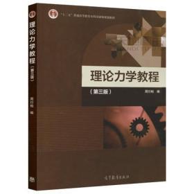 南京大学 理论力学教程 第三版 周衍柏 高等教育出版社 周衍柏理论力学教程第三版 理论力学教程(第3版物理专业经典教材