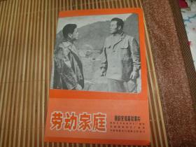劳动家庭(朝鲜宽银幕故事片)