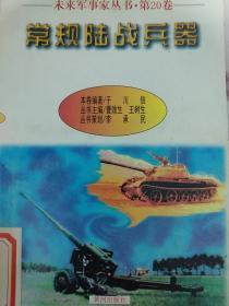 《特价!》未来军事家丛书·第20卷 常规陆战兵器 9787805588551