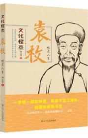 文化怪杰·袁枚:性灵人生