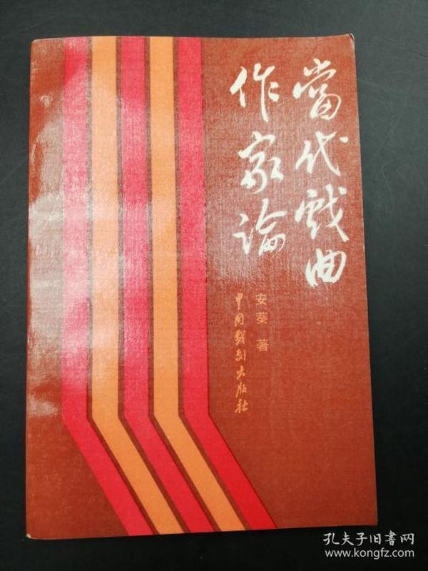 安葵  签赠本《当代戏曲作家论》,赠沈次璃,中国戏剧出版社1989年5月一版一印