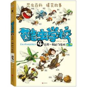 昆虫百科爆笑故事 酷虫学校 非同一般的飞虫班
