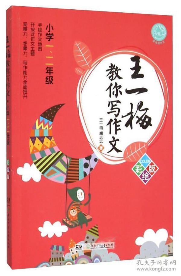 王一梅教你写作文(小学一、二年级 彩绘版)