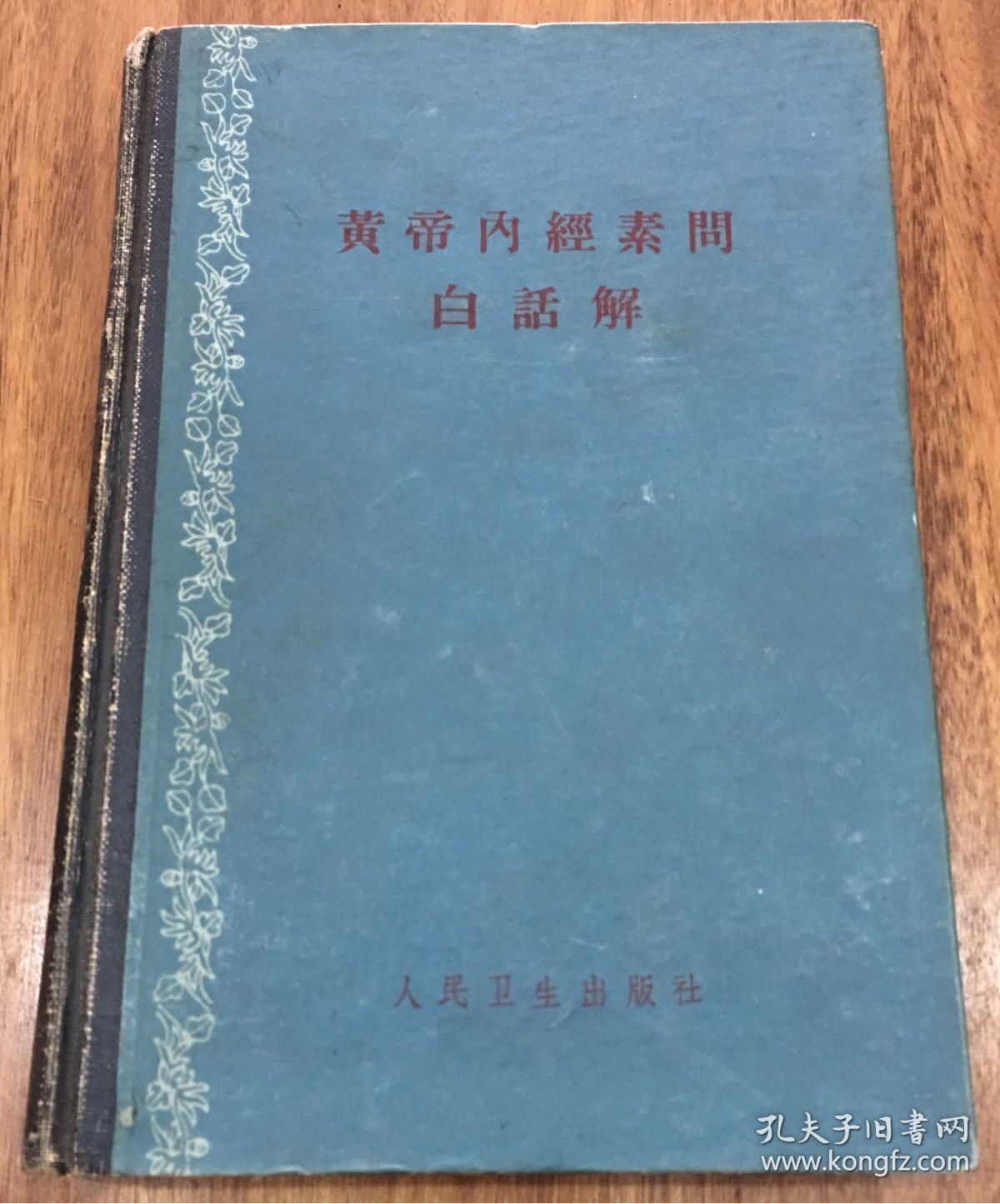黄帝内经白话文(全卷)(二)_美篇