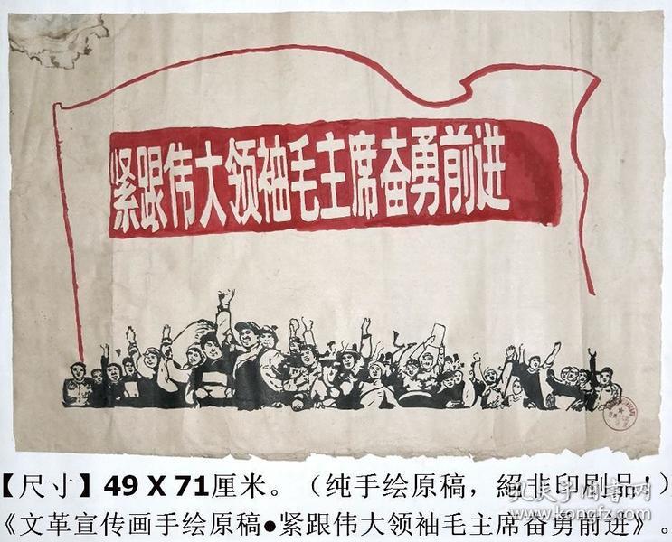 《文革宣传画木刻版画手绘原稿●紧跟伟大领袖毛主席奋勇前进》◆老宣传画手绘原稿,绝非印刷品◆【尺寸】49 X 71厘米。