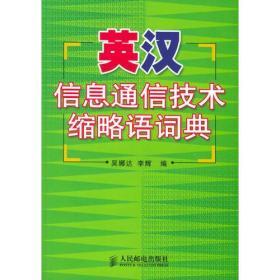 英汉信息通信技术缩略语词典