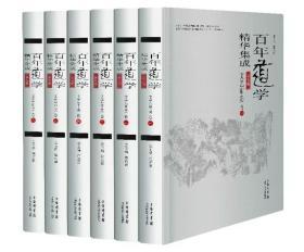 百年道学精华集成 第九辑 文艺审美 (16开精装 全六卷)