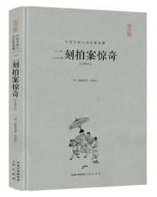 9787540341534中国古典小说名著典藏:二刻拍案惊奇*注释本