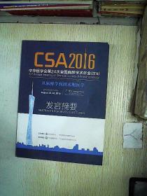 CSA2016中华医学会第24次全国麻醉学术年会 发言摘要.、。、。