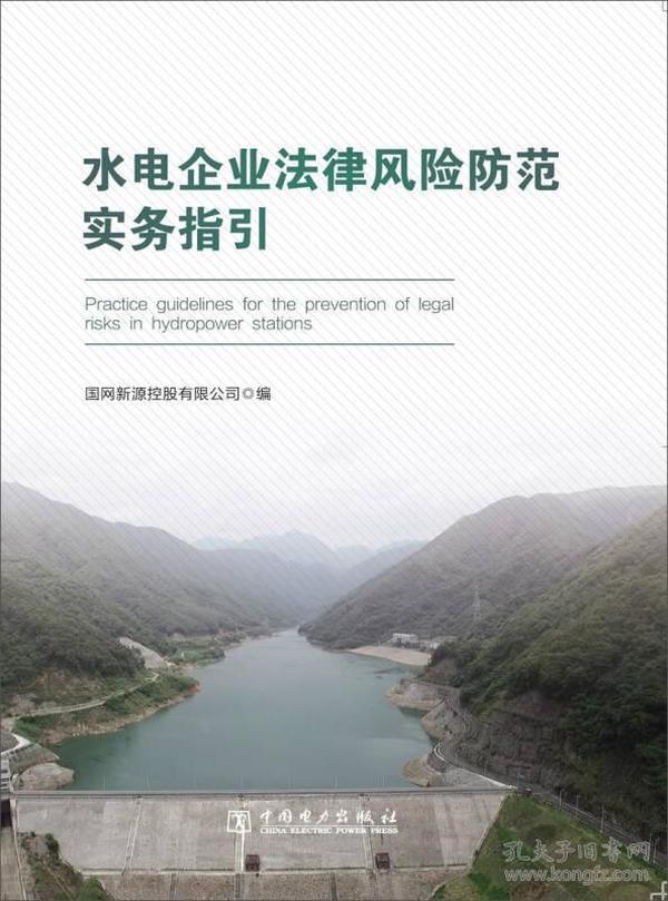 水电企业法律风险防范实务指引