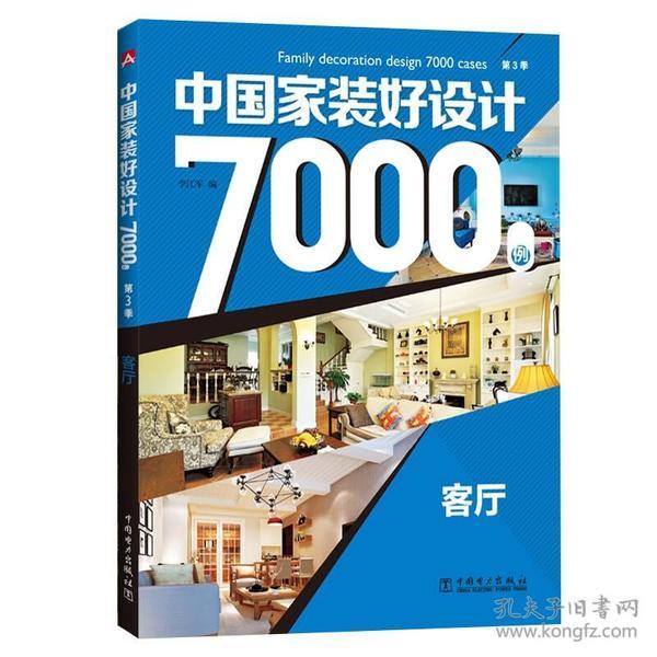 中国家装好设计7000例  第3季  客厅