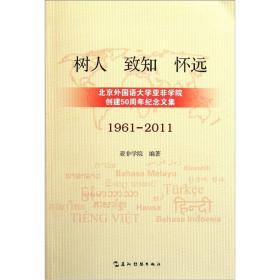 9787508521671树人·致知·怀远:北京外国语大学亚非学院创建50周年纪念文集(1961-2011)